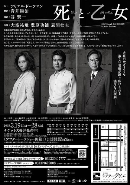 01-死と乙女chirashi_B