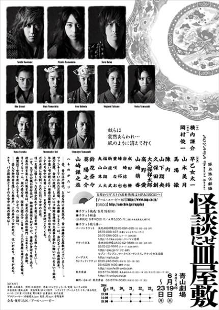 shusei_nisesara_chirashi_ol