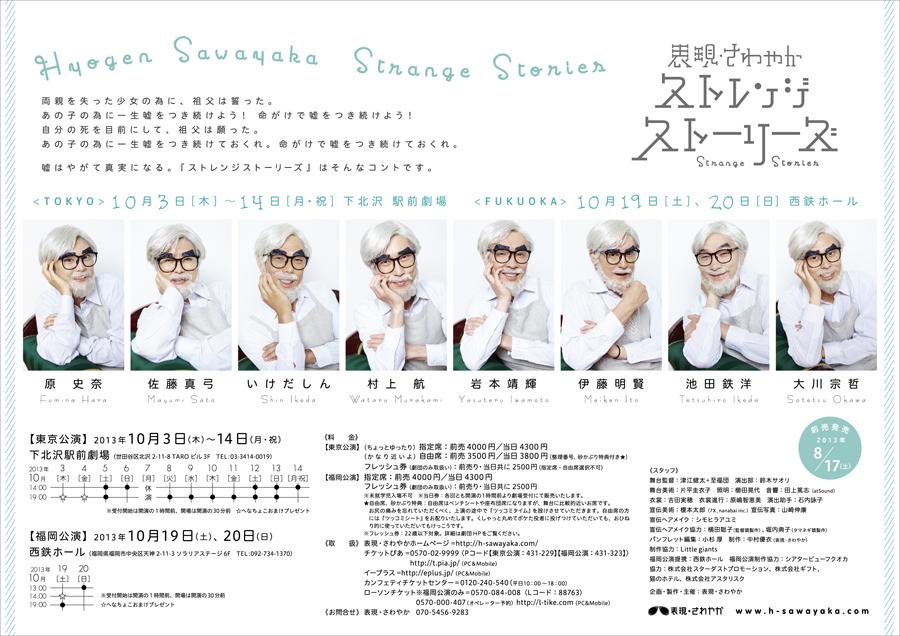 strange_ol