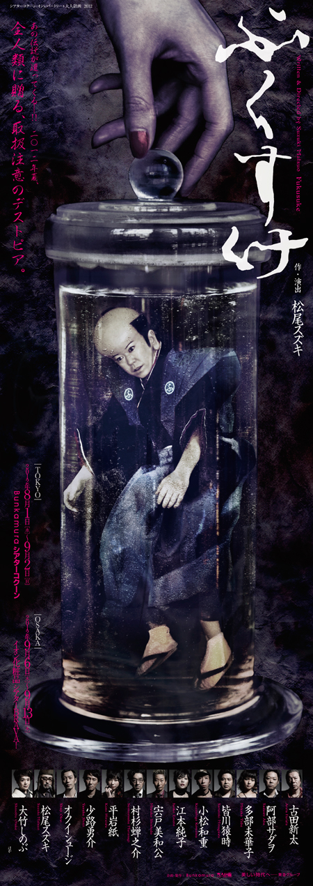 hukusuke_hon_omote