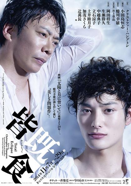 shusei_kaiki_poster_ol0821